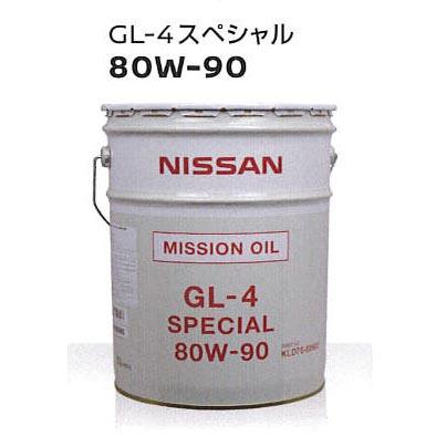 日産 ギヤオイル GL-4 スペシャル 80W-90 ( 80W90 ) 20L KLD70-80902-01