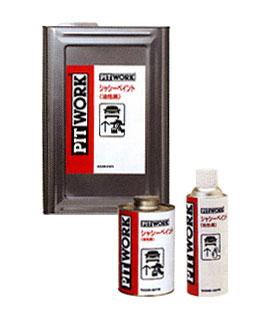 NISSAN 日産 PITWORK ピットワーク 下回り塗装 シャシー塗装剤 シャシーペイント 油性 黒 ( 16L )【 KA240-01676 】