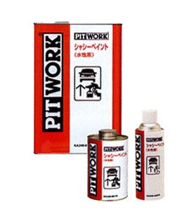 NISSAN 日産 PITWORK ピットワーク 下回り塗装 シャシー塗装剤 シャシーペイント 水性 黒 ( 15L )【 KA240-01575 】
