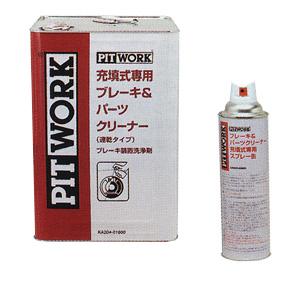 NISSAN 日産 PITWORK ピットワーク 自動充填式ブレーキ & パーツクリーナー クリーナー原液充填式 ( 18L )【 KA204-01800 】