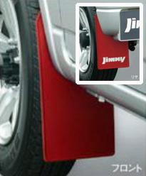 ジムニー マッドフラップ オプション スズキ純正 部品 JB23 パーツ jimny 5型用