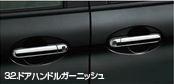 SUZUKI スズキ 純正 Spacia スペーシア ドアハンドルガーニッシュ 後席両側パワースライドドア用 2017.5~仕様変更 99000-99013-DE0