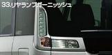SUZUKI スズキ 純正 Spacia スペーシア リヤランプガーニッシュ ブルーイッシュブラックパール3 2017.5~仕様変更 99000-99034-P4J