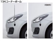 SUZUKI スズキ 純正 SWIFT スイフト コーナーポール [2016.12~仕様変更][ 9911A-52R00 ]