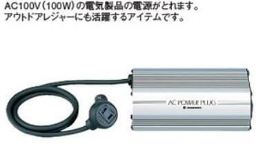 SUZUKI スズキ ESCUDO エスクード スズキ純正 ACパワープラグ【対応年式2015.7~次モデル】