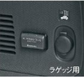SUZUKI スズキ HUSTLER ハスラー スズキ純正 ACパワープラグ(トリム据付タイプ) ラゲッジ用 2015.7~次モデル