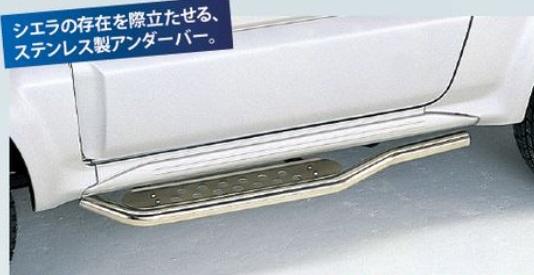 SUZUKI スズキ JIMNY SIERRA ジムニー シエラ スズキ純正 サイドアンダーバー(ステンレスパイプ/左右セット) 2015.7~次モデル