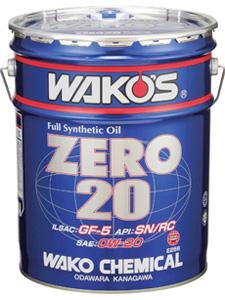 和光 ワコーズ WAKO'S ZERO20 ゼロ20 0W-20 20L 缶 E256