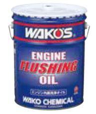 和光 ワコーズ WAKO'S EF-OIL エンジンフラッシングオイル 20L 缶 E356   車用品 車 カー用品 エンジン エンジンオイル オイル OIL 添加剤 オイル添加剤 メンテナンス 4サイクル クリーンアップ 洗浄剤