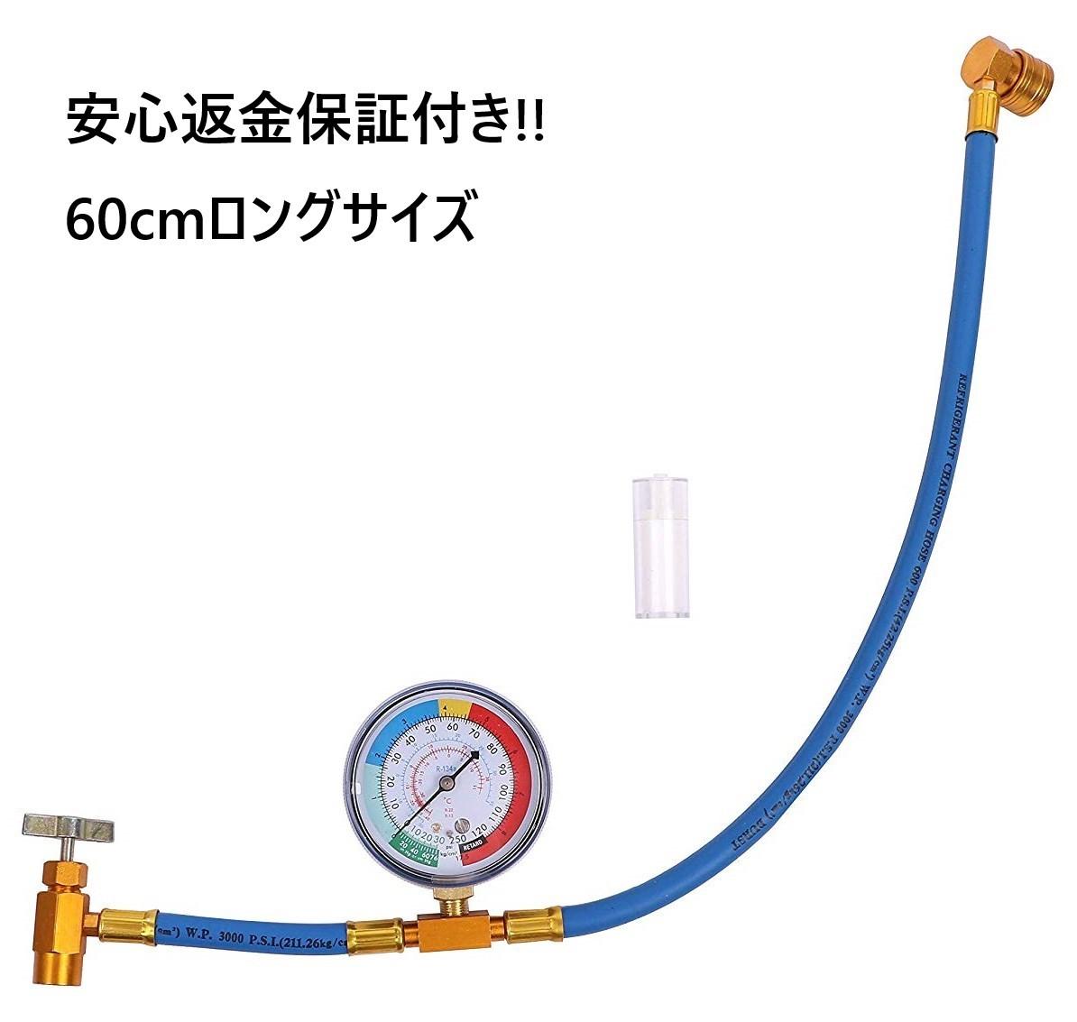 60 大規模セール ロングサイズ R134a用 エアコン ガス チャージ エアコンオイル簡易チェッカー付き メーター付き 日本語説明書付き ホース 1年保障付き 日本限定 Desirable