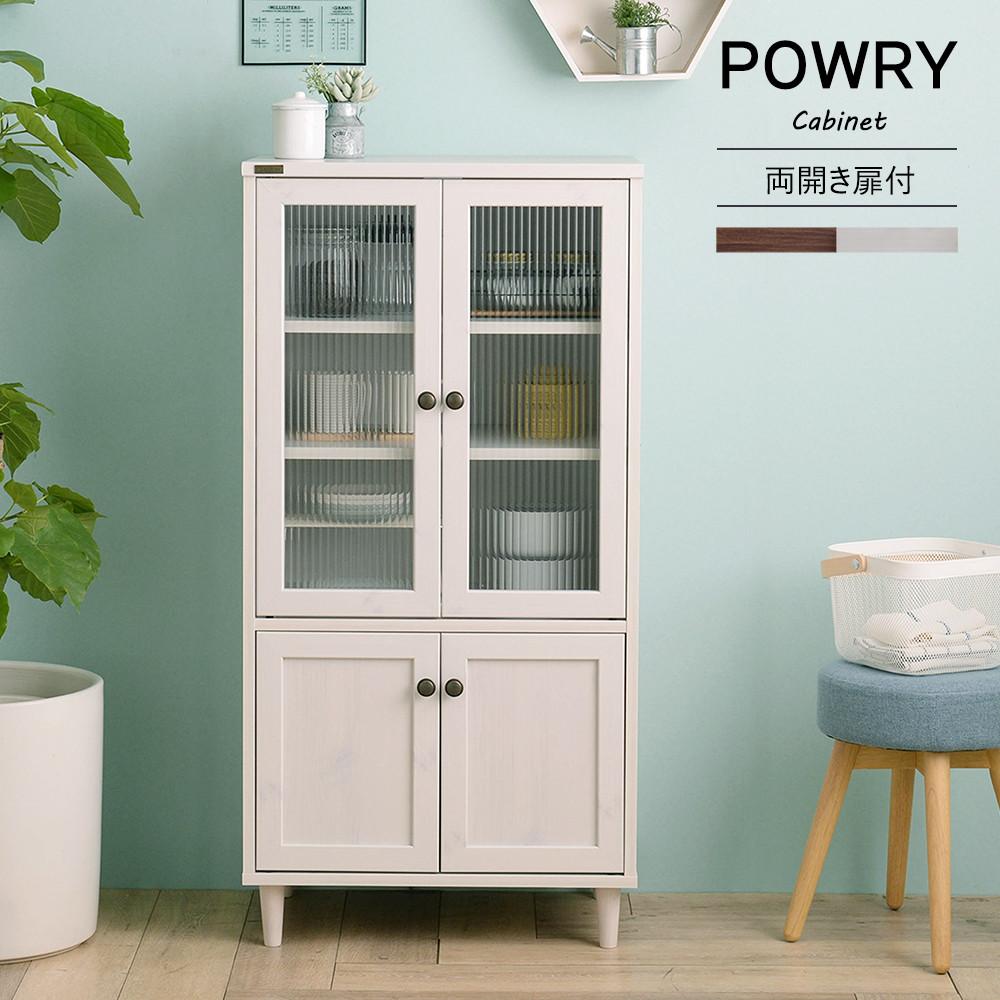 POWRY(ポーリー) キャビネット(60cm幅) SL236