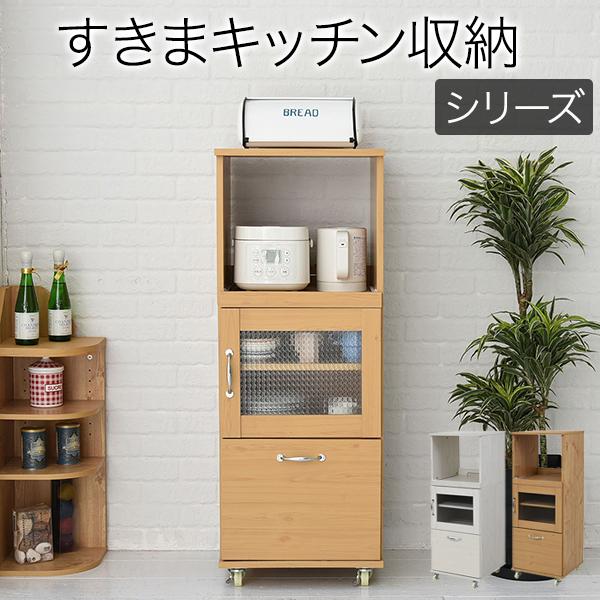 スリム コンパクト 食器棚 レンジ台 レンジラック 幅 45 H120 ミニ キッチン 収納 隙間収納 棚 収納棚 キッチンボード ロータイプ FLL-1002