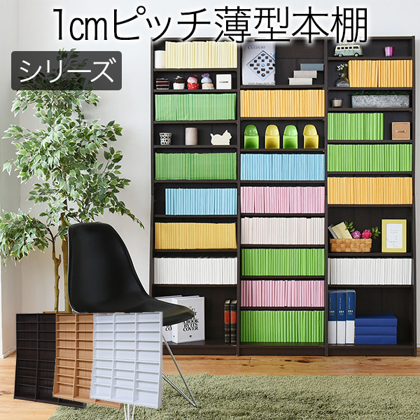 1cmピッチ 文庫本収納ラック 幅150 薄型 ワイド ブックシェルフ 高さ 180 木製 大容量 書斎収納 700冊以上 FRM-0011