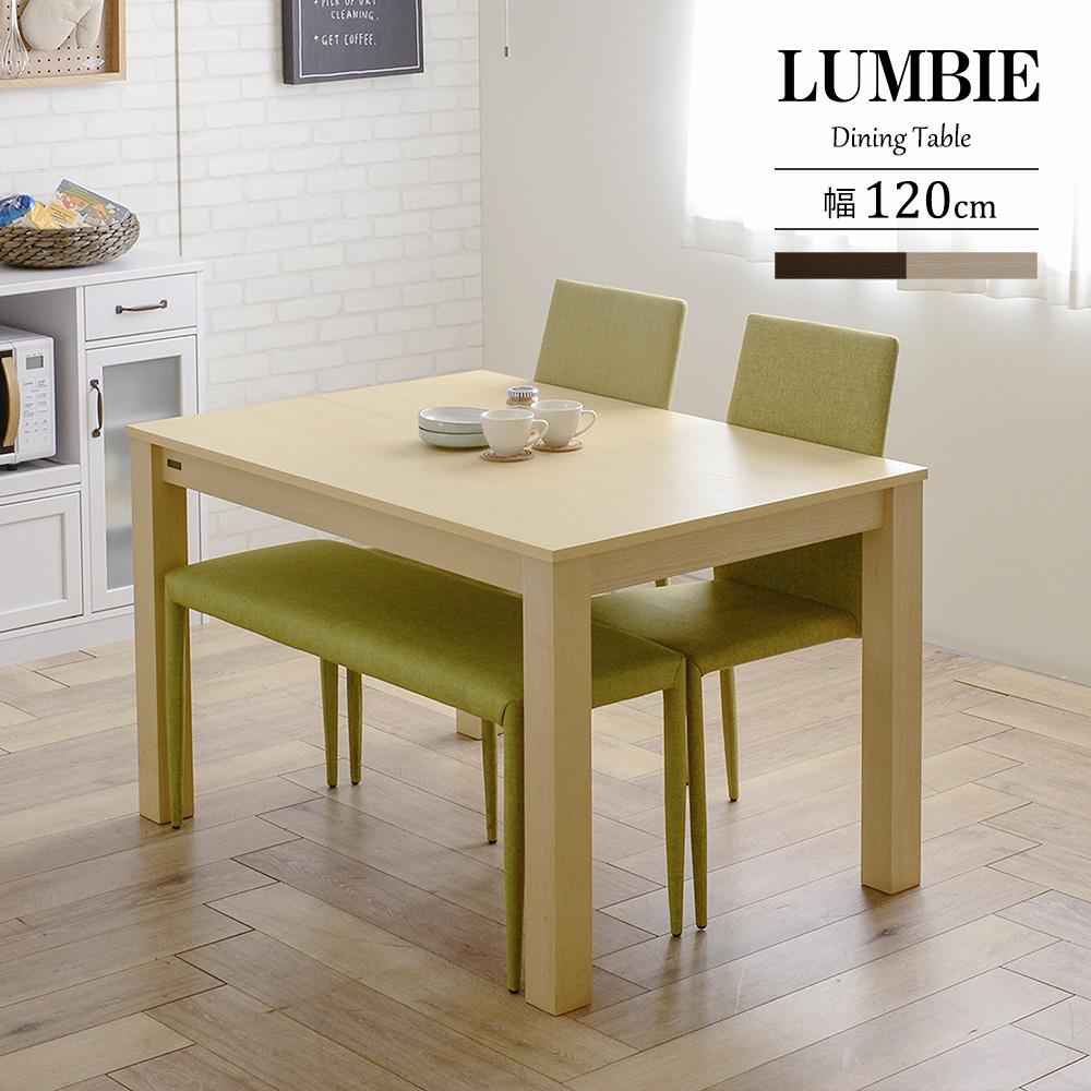 LUMBIE(ランビー)ダイニングテーブル(4人掛けサイズ・120cm幅) SL279