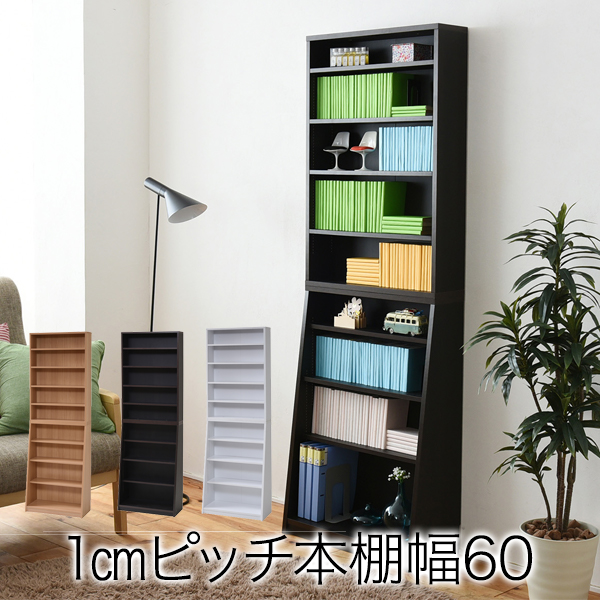 1cmピッチ 薄型 大容量 文庫本ラック 幅60 本棚 リビング収納 木製 収納家具 本収納 コミック CD DVD YHK-0214 JK