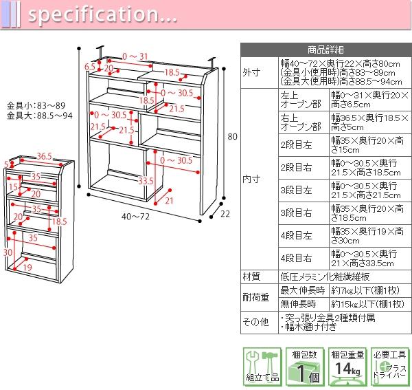 カウンター下収納伸縮ラックYHK-0206JK