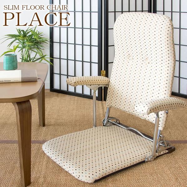 折りたたみ式で移動ラクラクな軽量座椅子『PLACE(プラス)』