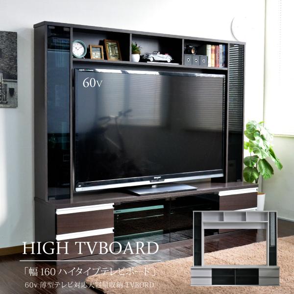 テレビ台 ハイタイプ 壁面家具 リビング壁面収納 60インチ対応 TV台 テレビラック ゲート型AVボード 180cm幅 TCP364 送料無料