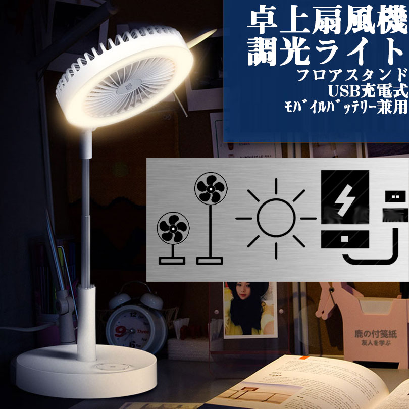 ライト付き 卓上扇風機 化粧ライト 補助光 無段階調光 ポータブルファン デスクライト 高さ調整 扇風機 7200mAh バッテリー ついに再販開始 usb充電 送料無料 携帯扇風機 多機能スタンドライト 読書灯 目に優しい 2021 LED 父の日ギフト USB充電式 安全 自撮りスタンド 卓上ライト
