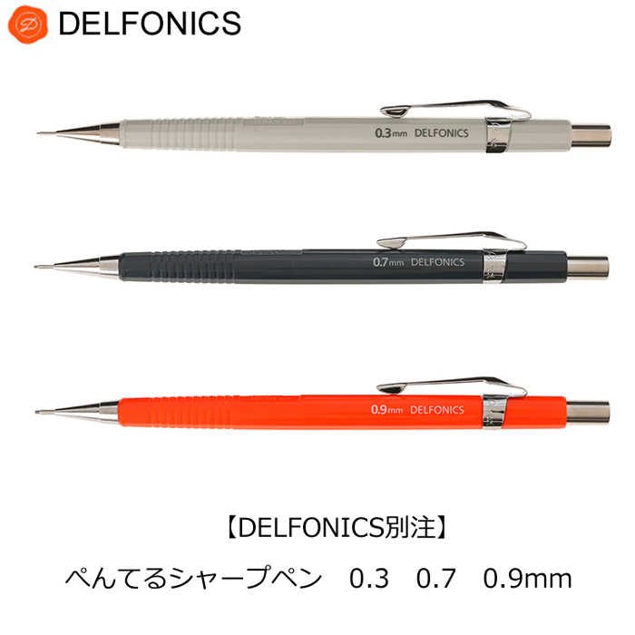 海外で選ばれる日本のシャープペンシル デルフォニックスのおしゃれなぺんてる別注モデルシャーペン 海外モデル 製図 ネコポス可 デルフォニックス 別注 ぺんてる シャープペンシル 選択 0.3 0.7 お買得 0.9 シンプル P203 P207 DELFONICS オレンジ シャーペン P209 グレー 書きやすい おしゃれ ネコポス対応 シャープペン