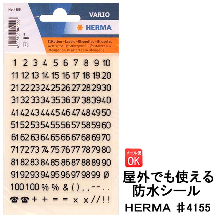 DM便可 数字シール ナンバーステッカー 屋外 防水 ステッカー 防水シール ヘルマラベル 4155 ナンバー 野外 HERMA 数字 トラスト 信用 シール あす楽 ネコポス 名前