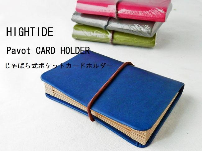 大容量のカードケース 7つのポケットで便利に収納 じゃばら カードファイル 希少 デザイン文具 シンプル ネコポス対応 ハイタイド カード ホルダー pavot おしゃれ DF074 蛇腹 カードホルダー 7ポケット あす楽 大幅にプライスダウン HIGITIDE 大容量 パヴォ