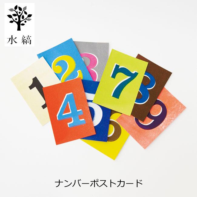 ネコポス対応 印刷のずれがおもしろいポップな数字柄ポストカード 数字 マーケット ナンバー カラフル おしゃれ 昭和レトロ ミズシマ 1~9 水縞 大幅値下げランキング 文具 ナンバーポストカード