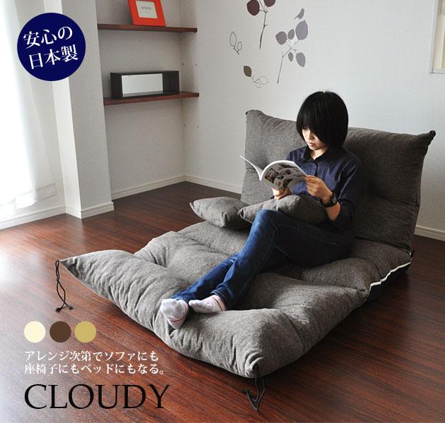 ソファベッド ローソファー フロアソファ 座椅子 ソファ sofa シングル 1人掛け クッション付き 日本製【Cloudy クラウディ】(3カラー)