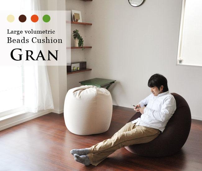 日本製★大ボリュームのもっちり丸型ビーズクッション【GRAN グラン】(4カラー)