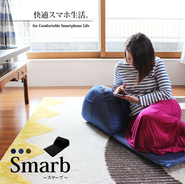クッション ビーズクッション 枕 スマホ 日本製 広幅座面 スマホポケット付き 多目的枕 スマホ枕【Smarb スマーブ】 (3カラー)
