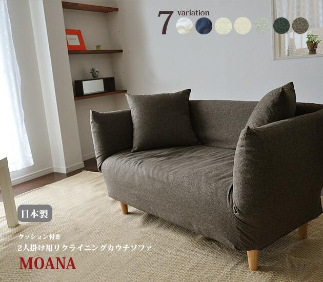 カウチソファ リクライニング ソファ 日本製 フロアソファ 【MOANA  モアナ】(7カラー)(2人掛け用)