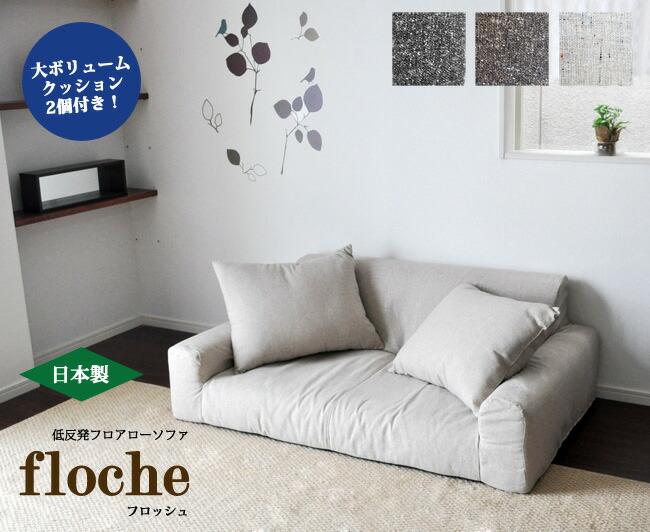 フロアソファ ローソファ 日本製 2人掛け用 低反発 ソファ 【Floche フロッシュ】 (3カラー)