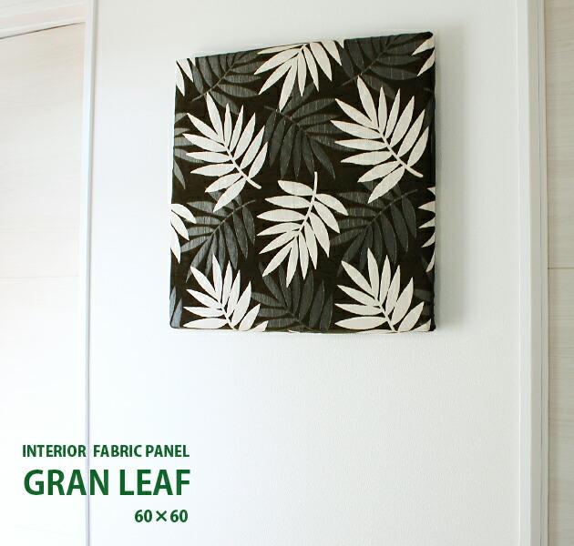 ファブリックパネル インテリアパネル 日本製 【GranLeaf グランリーフ】(約60cm×60cm)(2カラー)
