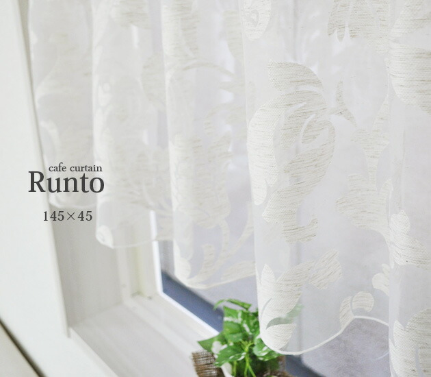The Opal Cutting Lace Fabric Of Linen Luxury Great Cafe Curtain Runto Lund