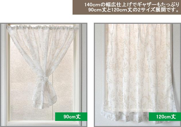 Window Lace Curtain (140 Cm Width X Length 120 Cm)
