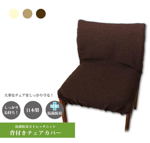 チェアカバー 座面カバー ストレッチ 無地 日本製 ダイニングチェアカバー 椅子カバー 抗菌防臭 フィット (無地ベーシック)(2枚組)(3カラー)