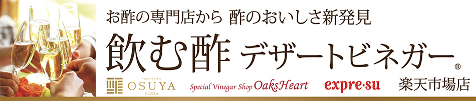 飲む酢デザートビネガー楽天市場店:飲む酢デザートビネガーは、酢の酸味をデザート感覚で楽しめる商品です。