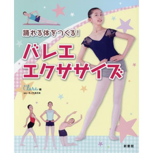 クララの大人気連載「毎日おうちエクサ」が単行本に! バレエ 書籍 本 踊れる体をつくる!バレエ・エクササイズ クララ編