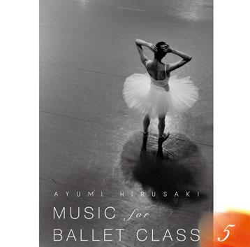 蛭崎あゆみさんによるバレエ・レッスン用アルバム第5弾。 バレエ CD 蛭崎あゆみ Music for Ballet Class 5 Ayumi HIRUSAKI レッスン