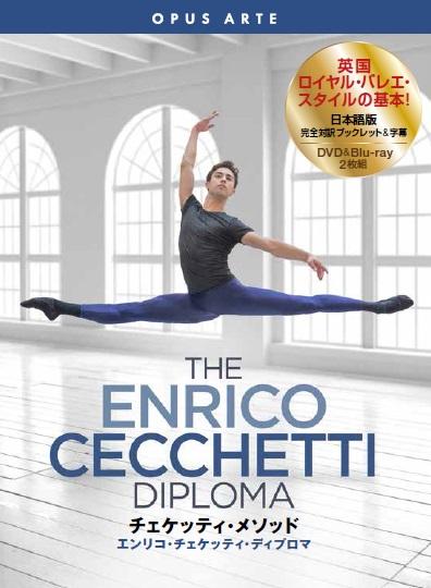 バレエ ブルーレイ DVD チェケッティ·メソッド エンリコ·チェケッティ·ディプロマ