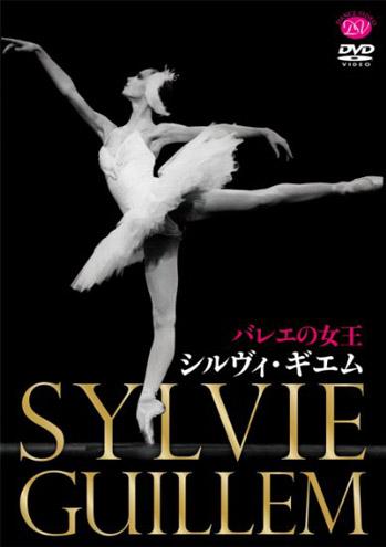 バレエ DVD 数量は多 ドキュメンタリー バレエの女王 ギエム ◆高品質 鑑賞 シルヴィ