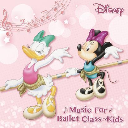 세계 최초! 디즈니 공식적인 발레 레슨 CD ♪ 디즈니 뮤직 포 발레 클래스 ◆ 키즈