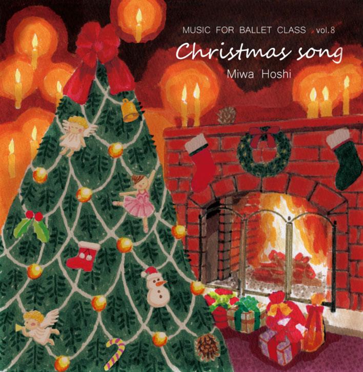 皆様の楽しいクリスマスと共にありますように。 バレエ CD 星美和 MIWA HOSHI MUSIC FOR BALLET CLASS Vol.8 Christmas song レッスン クリスマス プレゼント