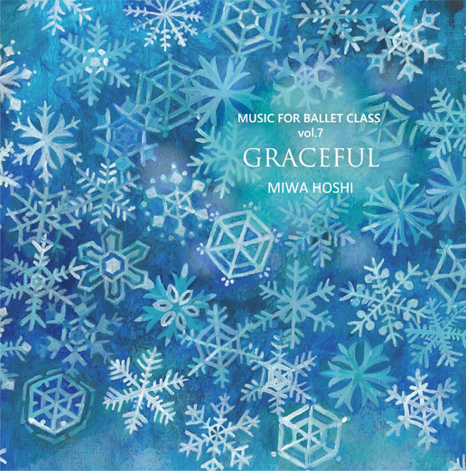 優美で澄んだ冬空のような音色と共に…。 バレエ CD 星美和 MIWA HOSHI MUSIC FOR BALLET CLASS Vol.7 GRACEFUL レッスン