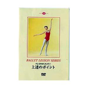 バレエ DVD バレエをはじめよう!上達のポイント レッスン
