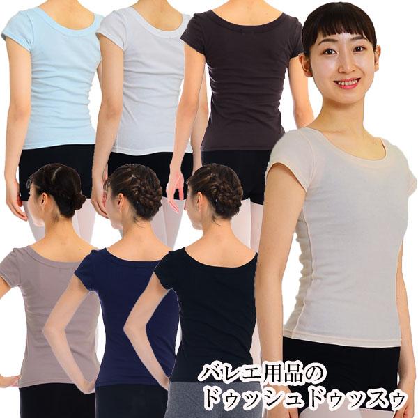バレエ Tシャツ レディース 初回限定 大人 ヨガ ダンス トップス キレイを着る フラダンス ラウンドネックTシャツ ジャズ 好評