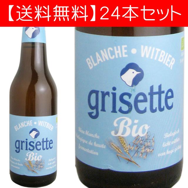 【送料無料】グリゼット・ブロンシュ サン・フーヤン 250ml(ベルギービール 24本セット)【納期:3日~約2週間後に発送】