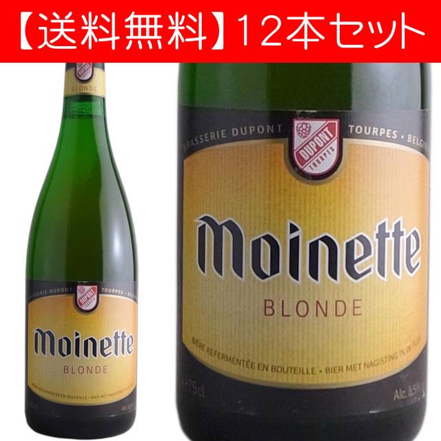 【送料無料】モアネット・ブロンド デュポン 750ml(ベルギービール 12本セット)【納期:3日~約2週間後に発送】