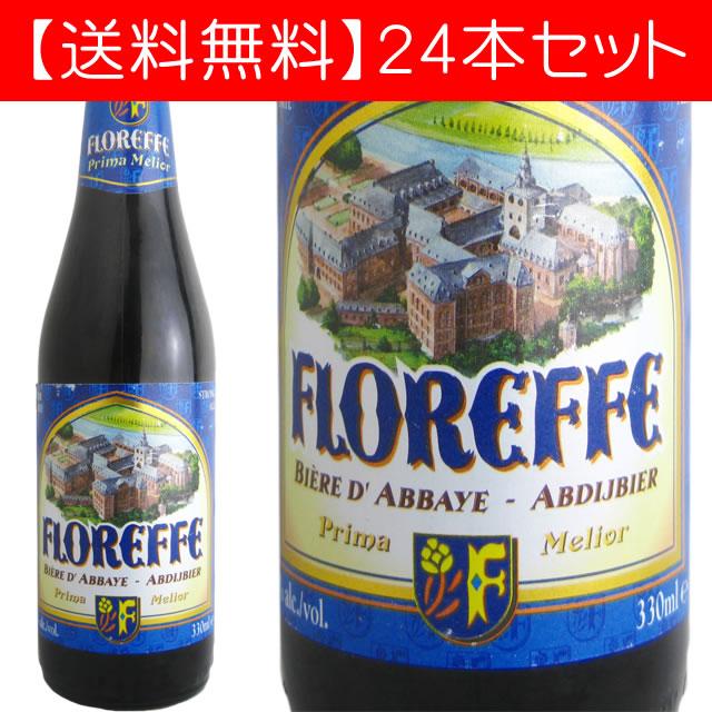 【送料無料】フローレフ・プリマ・メリオール ルフェーブル 330ml(ベルギービール 24本セット)【納期:3日~約2週間後に発送】