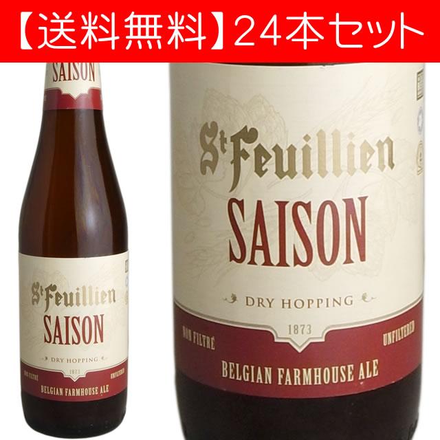 【送料無料】サン・フーヤン セゾン 330ml(ベルギービール 24本セット)【納期:3日~約2週間後に発送】